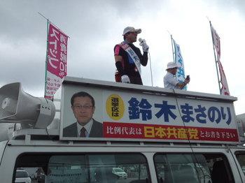 鈴木まさのり候補の街宣 2013年7月6日.jpg